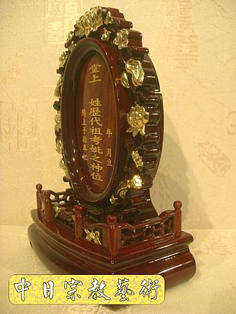 E3517.紫檀蓮花祖龕(一尺貼金).JPG