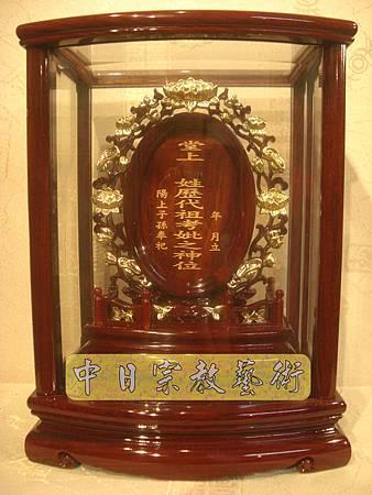 E3521.紫檀蓮花祖龕(一尺貼金).JPG