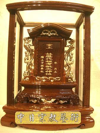 E3701.雞翅木雙鳳祖龕(1尺貼金).JPG