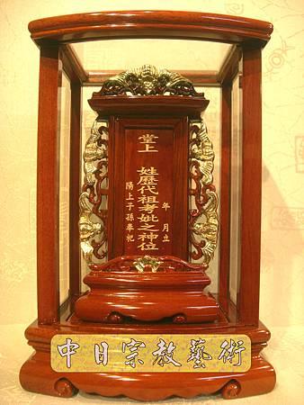 E3801.花梨木原木五福祖龕(9.3寸).JPG