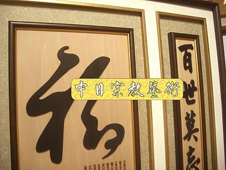 E4602.公媽桌公媽聯福祿壽雕刻.JPG