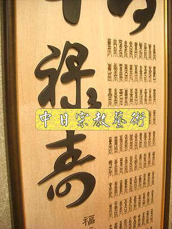 E4603.公媽桌公媽聯福祿壽雕刻.JPG