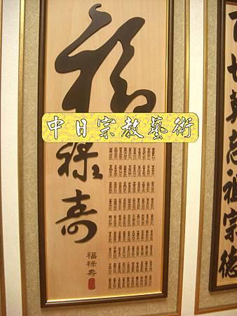 E4604.公媽桌公媽聯福祿壽雕刻.JPG