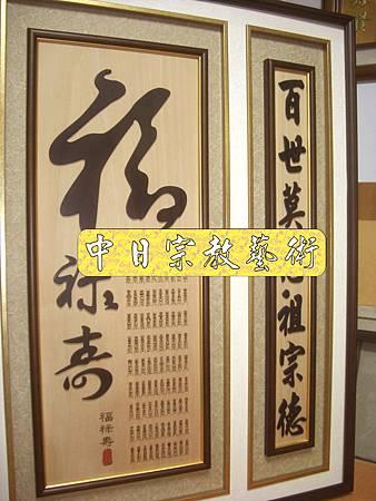 E4605.公媽桌公媽聯福祿壽雕刻.JPG