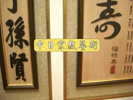 E4606.公媽桌公媽聯福祿壽雕刻.JPG