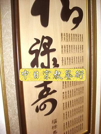 E4607.公媽桌公媽聯福祿壽雕刻.JPG