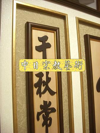 E4609.公媽桌公媽聯福祿壽雕刻.JPG