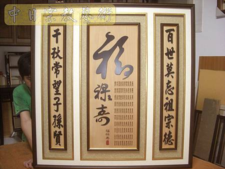 E4611.公媽桌公媽聯福祿壽雕刻.JPG