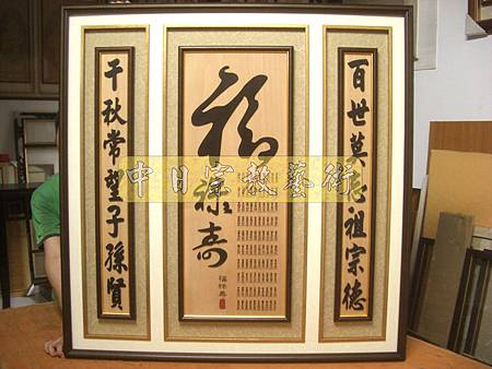 E4612.公媽桌公媽聯福祿壽雕刻.JPG