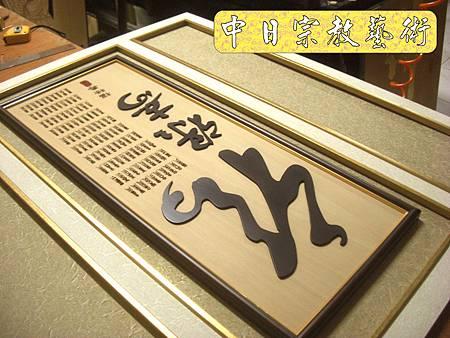 E4614.公媽桌公媽聯福祿壽雕刻.JPG