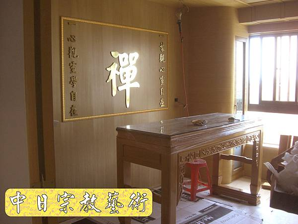 N8701.檜木佛桌 裝潢式禪修藝術佛聯