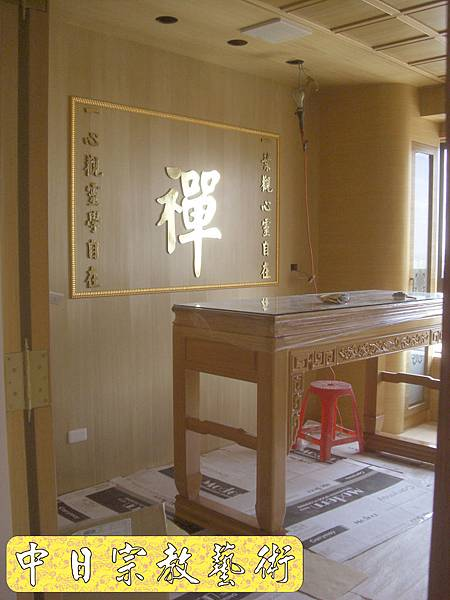 N8702.檜木佛桌 裝潢式禪修藝術佛聯