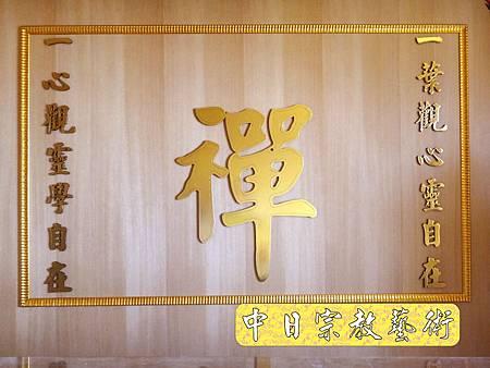 N8703.檜木佛桌 裝潢式禪修藝術佛聯