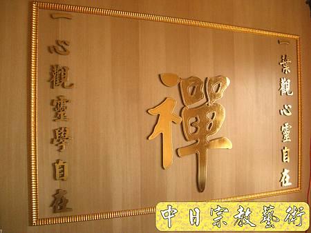 N8704.檜木佛桌 裝潢式禪修藝術佛聯
