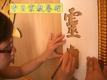 N8706.檜木佛桌 裝潢式禪修藝術佛聯