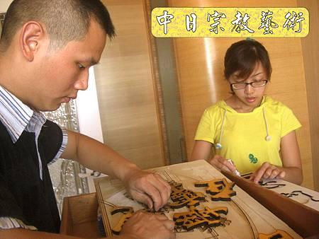 N8708.檜木佛桌 裝潢式禪修藝術佛聯
