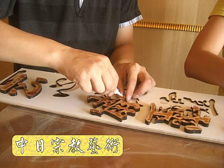 N8710.檜木佛桌 裝潢式禪修藝術佛聯