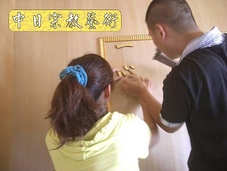 N8711.檜木佛桌 裝潢式禪修藝術佛聯
