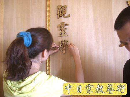 N8712.檜木佛桌 裝潢式禪修藝術佛聯