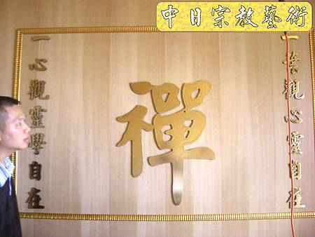 N8716.檜木佛桌 裝潢式禪修藝術佛聯