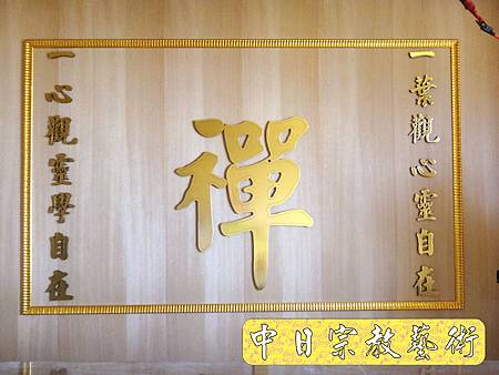 N8717.檜木佛桌 裝潢式禪修藝術佛聯