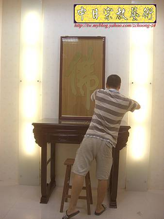 N9807.紅木明式神桌佛桌 大佛字 心經 大悲咒經文木匾雕刻(中國醫藥大學)