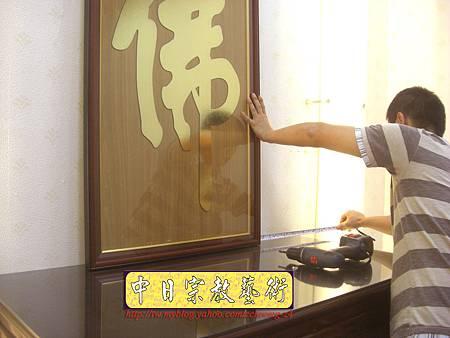 N9808.紅木明式神桌佛桌 大佛字 心經 大悲咒經文木匾雕刻(中國醫藥大學)