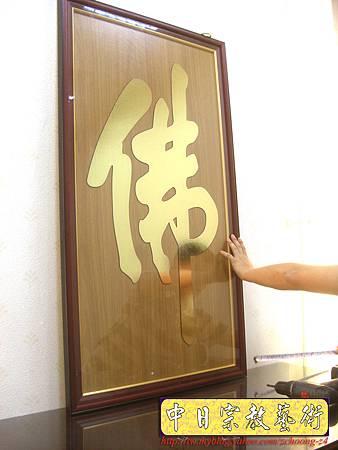 N9809.紅木明式神桌佛桌 大佛字 心經 大悲咒經文木匾雕刻(中國醫藥大學)