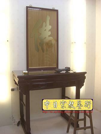 N9812.紅木明式神桌佛桌 大佛字 心經 大悲咒經文木匾雕刻(中國醫藥大學)