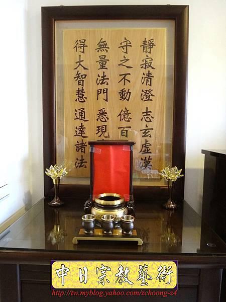 N15202.無量義經雕刻木匾公媽聯 直角如意公媽桌.JPG