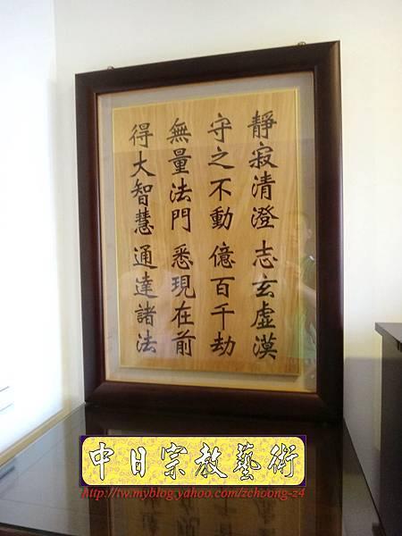 N15213.無量義經雕刻木匾公媽聯 直角如意公媽桌.JPG