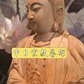 L1608.香榧木自在觀音白身(持佛珠).JPG