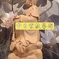 L1609.香榧木自在觀音白身(持佛珠).JPG