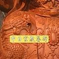 L1808.梢楠木天上聖母 媽祖娘娘(二度).JPG