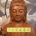L2004.梢楠木觀音(卍字衣袖).JPG