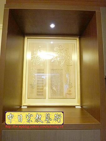 N15903.系統櫃式神桌佛櫥 神龕佛龕裝潢 觀自在心經木雕聯.JPG