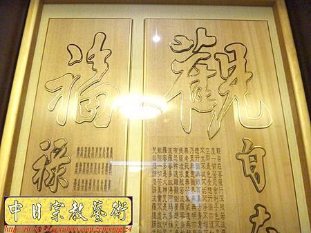 N15905.系統櫃式神桌佛櫥 神龕佛龕裝潢 觀自在心經木雕聯.JPG