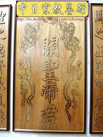 N18001.神桌~關聖帝君神聯 與祖先聯設計(5尺8).JPG