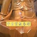 L2314.(正)台灣檜木觀自在.JPG