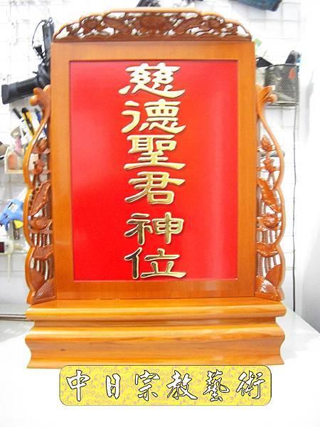 K1101神桌佛桌神像佛像神櫥佛櫥佛祖聯木雕聯佛聯神明彩聯對雷射雕刻.jpg