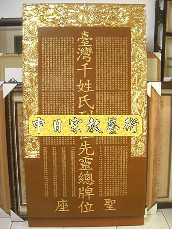 K1701台灣千姓祖牌貼金箔.JPG