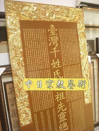 K1702台灣千姓祖牌貼金箔.JPG