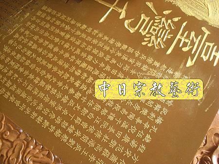 K1706台灣千姓祖牌貼金箔.JPG