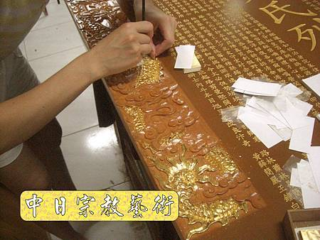 K1709台灣千姓祖牌貼金箔.JPG