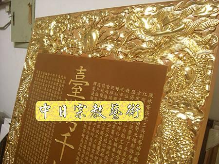 K1717台灣千姓祖牌貼金箔.JPG