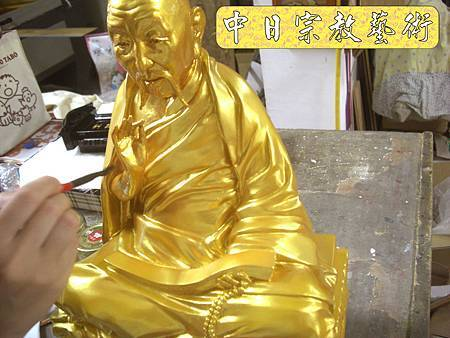 K1818.銅製佛像金身貼金箔製作.JPG