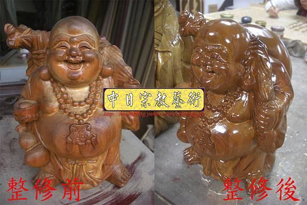 K2201.彌勒佛木雕像整修重新噴漆.JPG