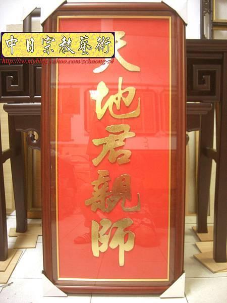 D1202.天地君親師 木頭雕刻字 紅底金字.JPG