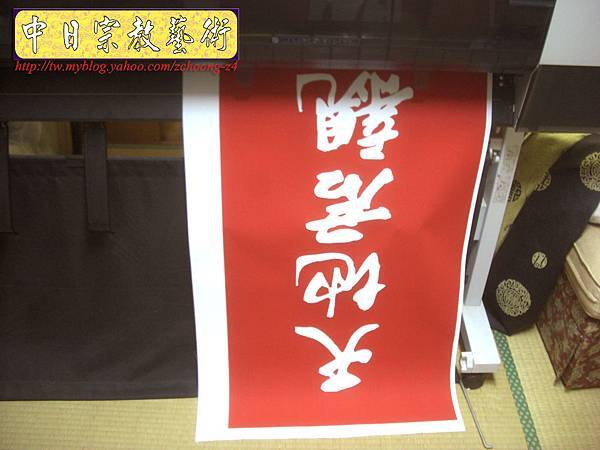 D1203.天地君親師 木頭雕刻字 紅底金字.JPG