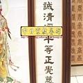 D1410.手繪神桌佛聯~西方三聖(鑲鑽版).JPG